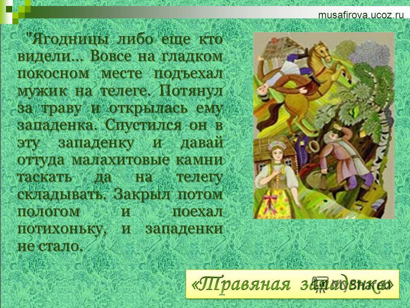 musafirova.ucoz.ru Потом, когда подросла Танюшка, сама стала шкатулку доставать. Уедет мать со старшими парнишечками на покос или еще куда, Танюшка останется домовничать. …Справит все поскорее, да и за шкатулку. Из верхних-то сундуков к тому времени