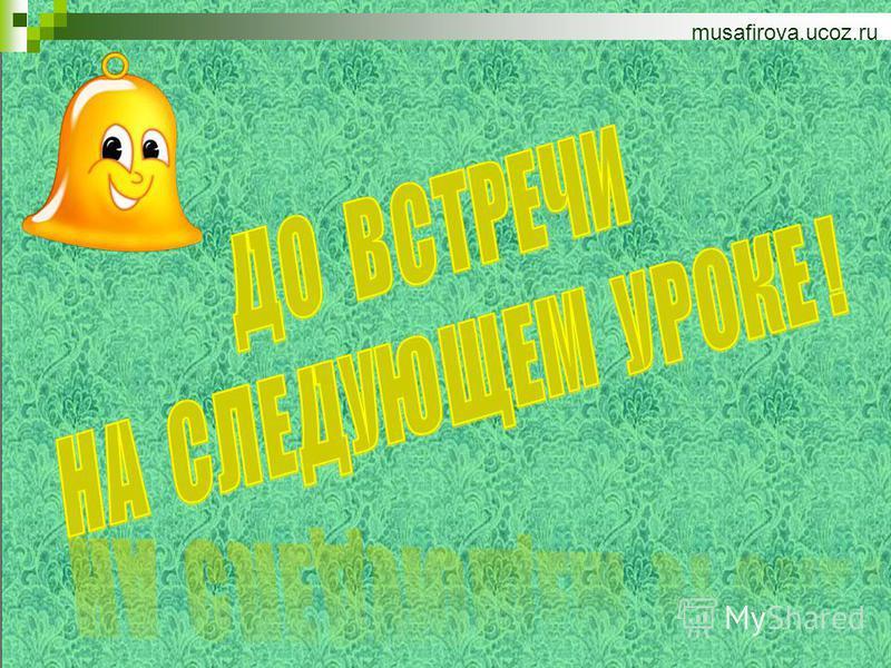musafirova.ucoz.ru Мне понравилось… Я считаю… Сегодня я узнал(а)… Урок заставил меня задуматься… Я хотел(а) бы предложить… …