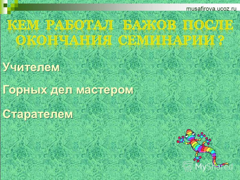 musafirova.ucoz.ru Усть-Каменогорск Сысерть Екатеринбург