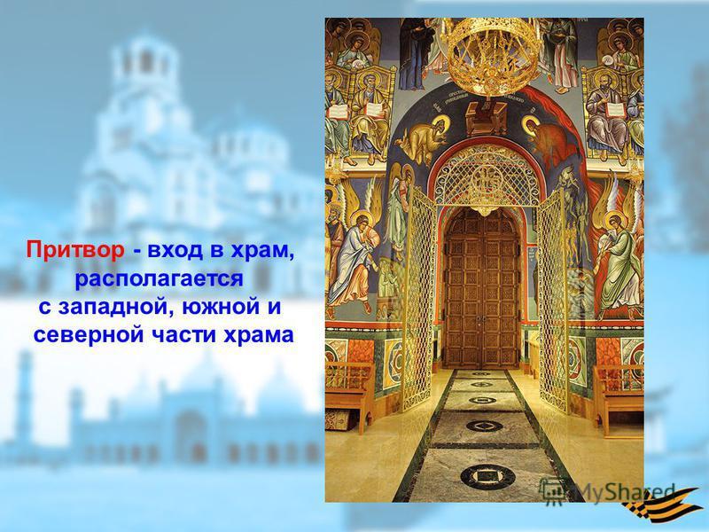 Притвор - вход в храм, располагается с западной, южной и северной части храма