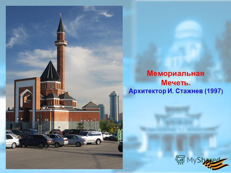 Мемориальная Мечеть. Архитектор И. Стажнев (1997 )