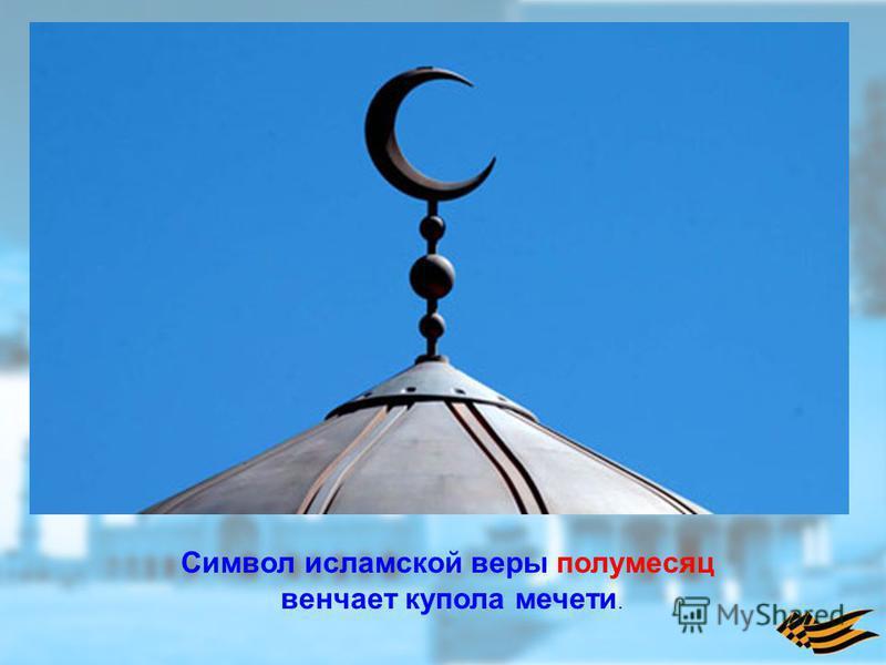 Символ исламской веры полумесяц венчает купола мечети.