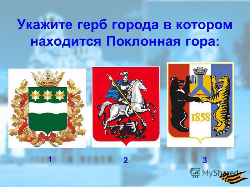Укажите герб города в котором находится Поклонная гора: 1 23