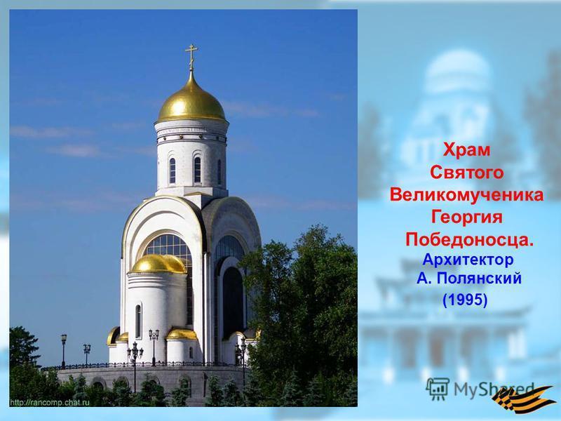 Храм Святого Великомученика Георгия Победоносца. Архитектор А. Полянский (1995)