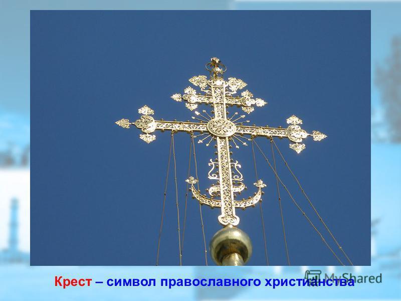 Крест – символ православного христианства