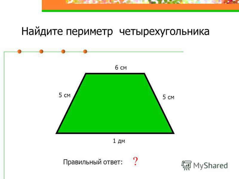Найдите периметр четырехугольника 5 см Правильный ответ: 26 см ? 6 см 1 дм 5 см