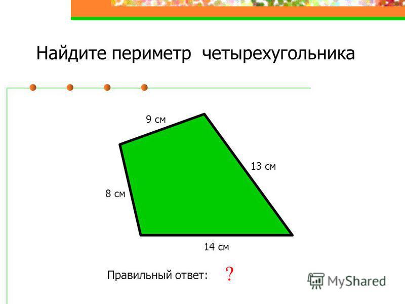 Найдите периметр четырехугольника 8 см 9 см 13 см 14 см Правильный ответ: 44 см ?