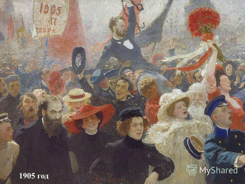1905 год