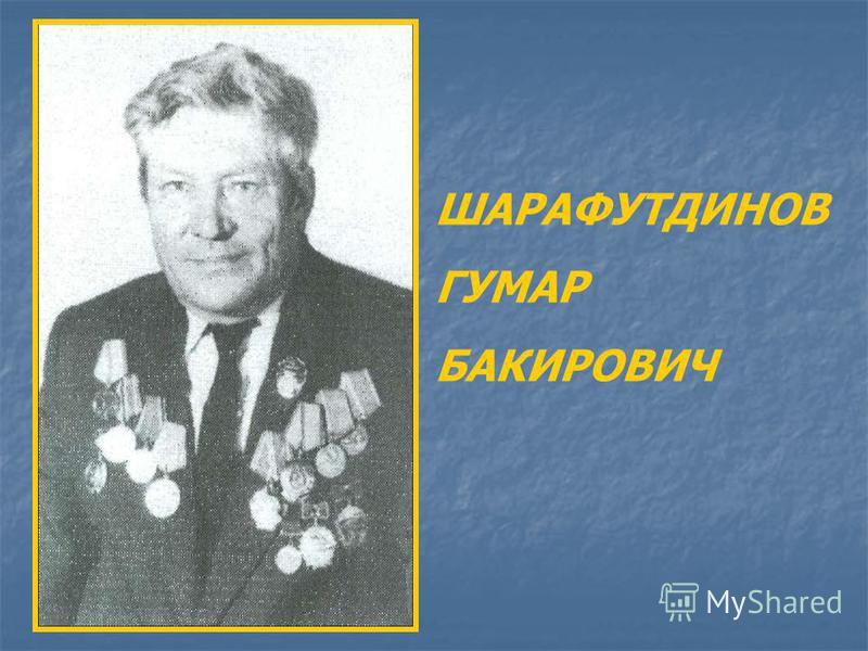 ШАРАФУТДИНОВ ГУМАР БАКИРОВИЧ