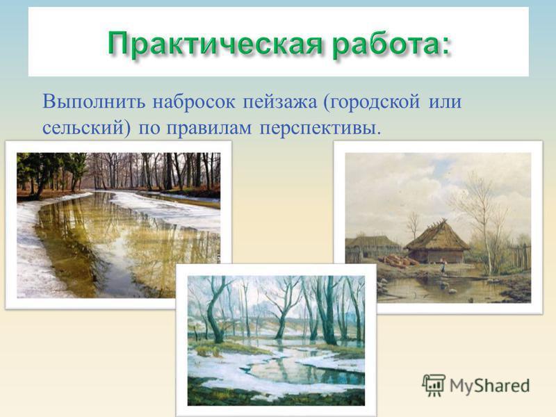 Выполнить набросок пейзажа ( городской или сельский ) по правилам перспективы.