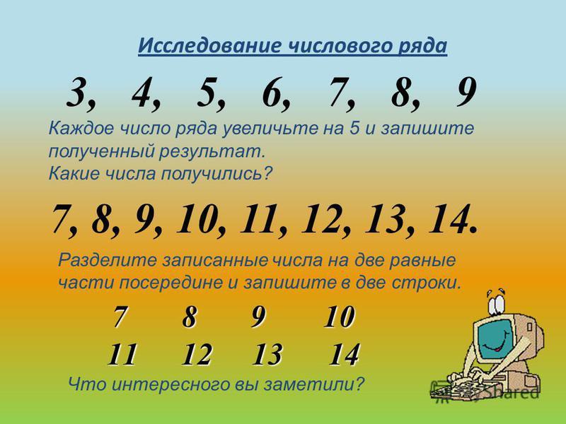 Исследование числового ряда 3, 4, 5, 6, 7, 8, 9 -Что можете сказать об этих числах? -Подбери в каждом ряду пару чисел, чтобы значение их суммы было равно 12, 15, 17? 9+3=12 9+6=15 9+8=17 8+4=12 8+7=15 7+5=12 6+6=12 -Какие можно составить неравенства