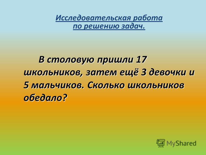 Работа в группах 1) 58+7=58+2+5=67 57+9=57+3+6=66 57+9=57+3+6=66 2) 34+8= 34+6+2=42 29+8=29+1+7=37 29+8=29+1+7=37 3) 45+7= 45+5+2=52 46+8=46+4+4=54 Тренировочные упражнения