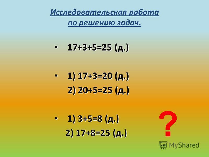 Исследовательская работа по решению задач. 1) 2) 17 17 3 ? 5 ? 53 17 Подберите схему, соответствующую данной задаче?