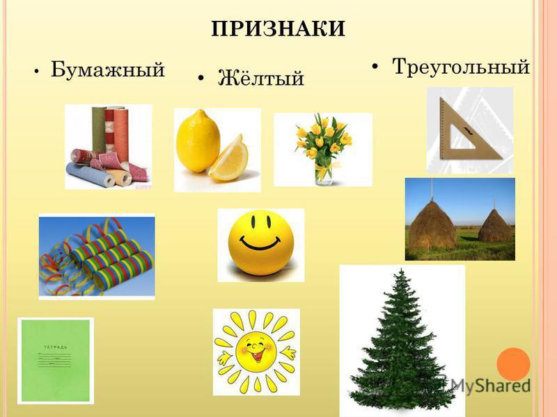 ПРИЗНАКИ Бумажный Треугольный Жёлтый
