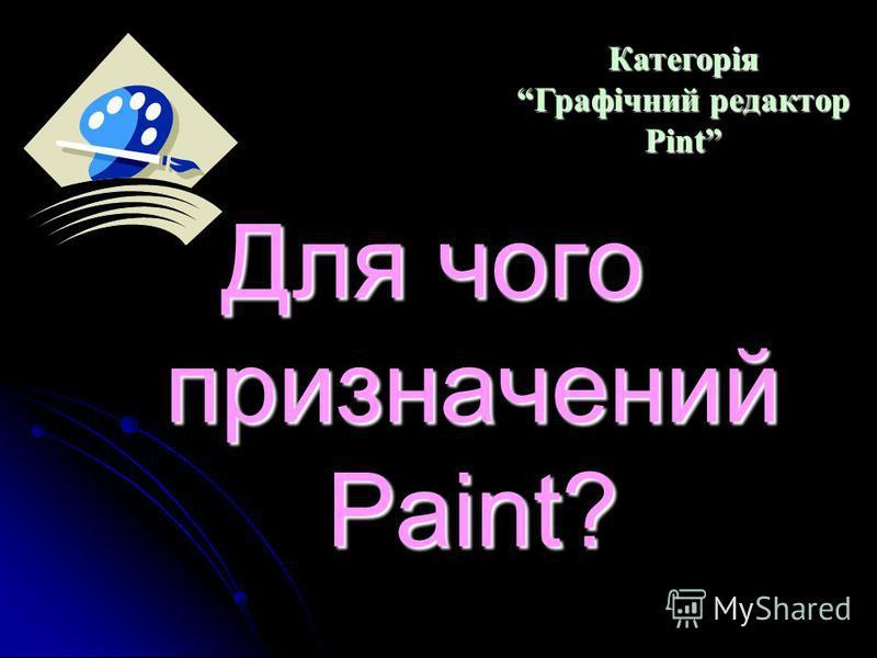 Як можна завантажити графічний редактор Paint? Категорія Графічний редактор Pint Категорія Графічний редактор Pint