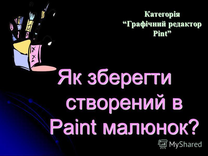 Де у Paint обираються потрібні кольори? Категорія Графічний редактор Pint Категорія Графічний редактор Pint