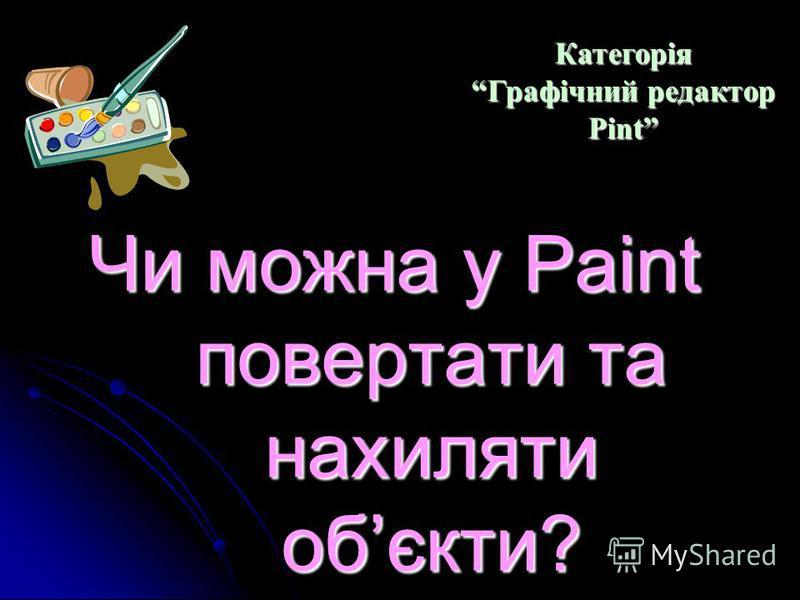 Як у Paint намалювати дугу? Категорія Графічний редактор Pint Категорія Графічний редактор Pint