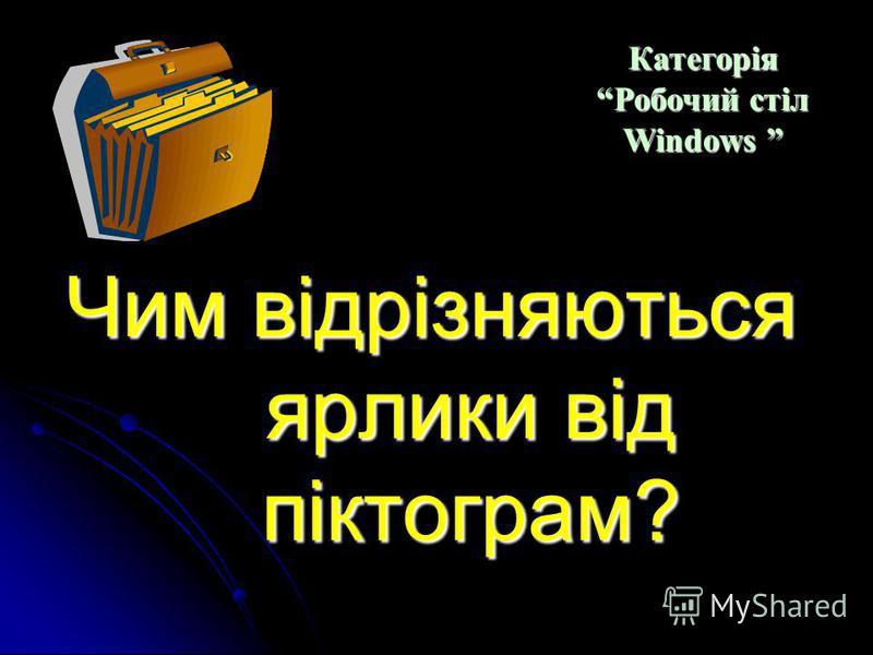 Які обєкти знаходяться на Робочому столі Windows? Категорія Робочий стіл Windows Категорія Робочий стіл Windows