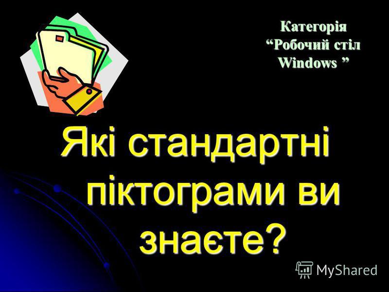 Чим відрізняються ярлики від піктограм? Категорія Робочий стіл Windows Категорія Робочий стіл Windows
