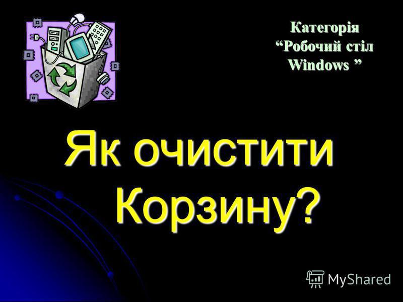 Які стандартні піктограми ви знаєте? Категорія Робочий стіл Windows Категорія Робочий стіл Windows