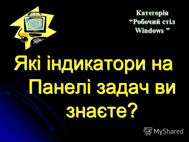 Як перезавантажити комп'ютер? Категорія Робочий стіл Windows Категорія Робочий стіл Windows