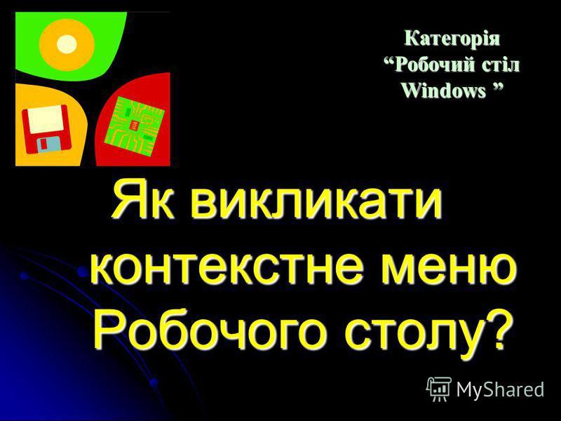 Який значок відображує документи, створені користувачем на компютері? Категорія Робочий стіл Windows Категорія Робочий стіл Windows