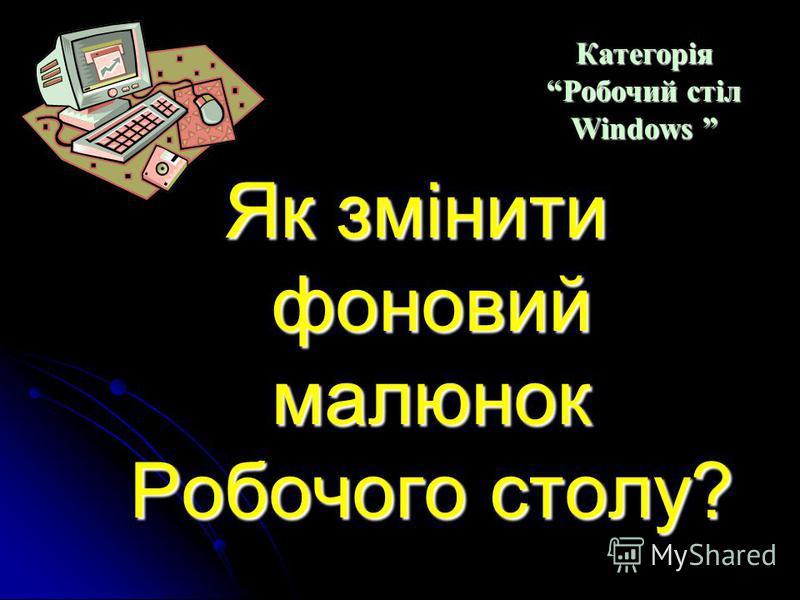 Як викликати контекстне меню Робочого столу? Категорія Робочий стіл Windows Категорія Робочий стіл Windows