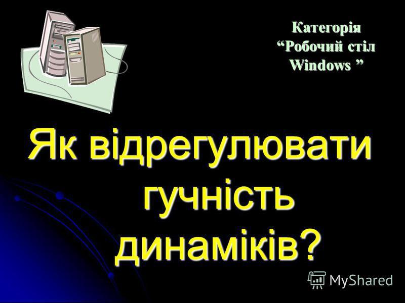 Як викликати меню ПУСК? Категорія Робочий стіл Windows Категорія Робочий стіл Windows