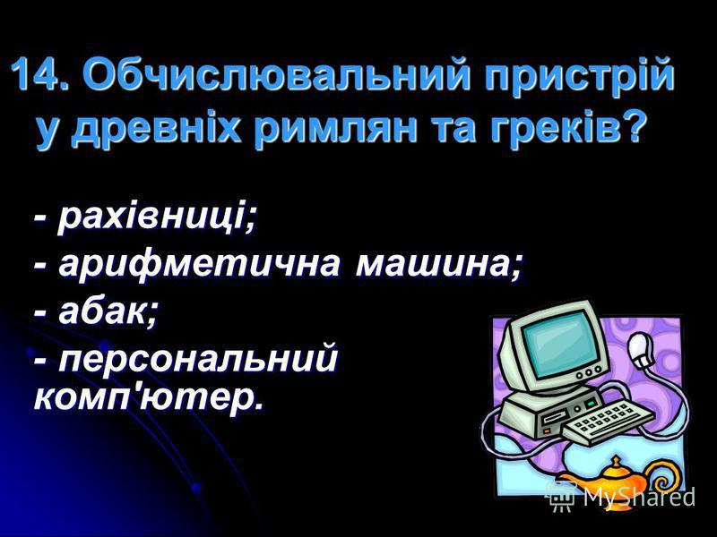 13. Як з англійської мови перекладається Windows? - вікна; - драйвери; - операційні системи; - інтерфейс.
