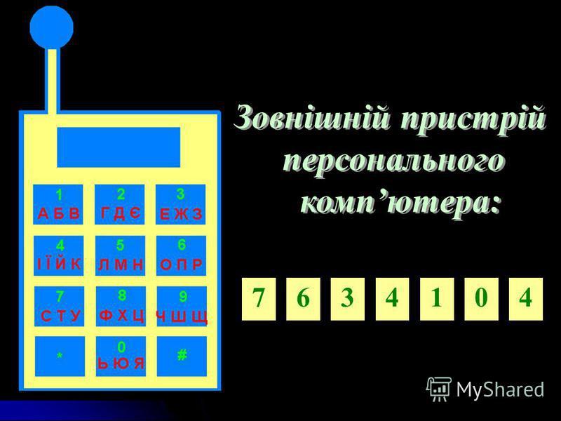 14. Обчислювальний пристрій у древніх римлян та греків? - рахівниці; - арифметична машина; - абак; - персональний комп'ютер.