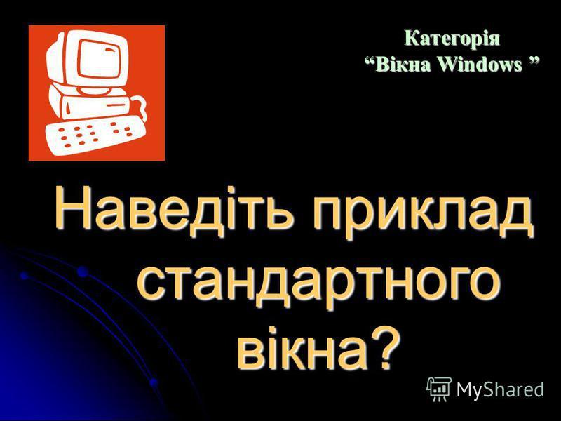 Смуги, що призначені для перегляду документу? Категорія Вікна Windows Категорія Вікна Windows