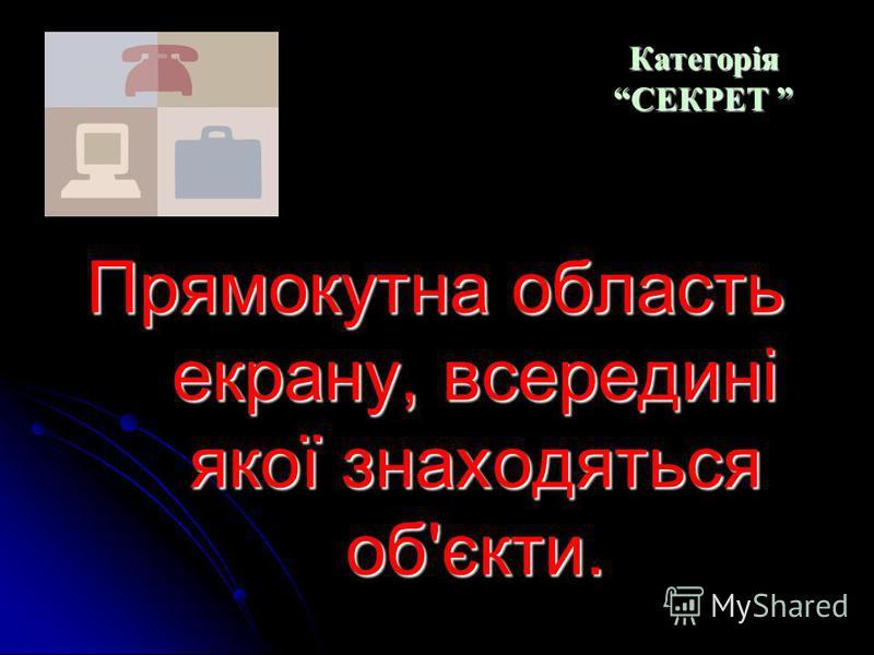 Пристрій для виведення текстової та графічної інформації на друк. Категорія СЕКРЕТ Категорія СЕКРЕТ