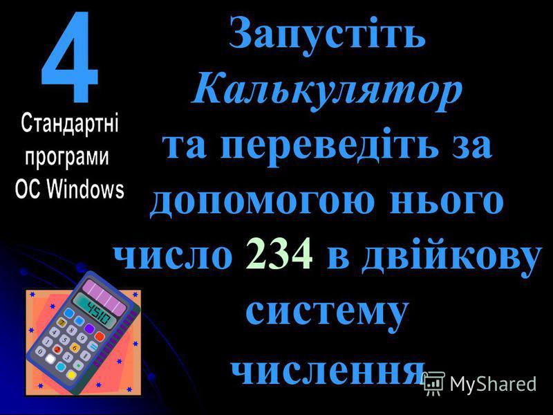 Прогляньте зміст файлу Математика, що знаходиться на диску С:.