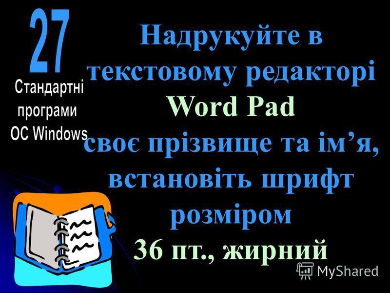 Запустіть програвач Windows Media