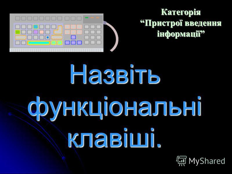 Призначення клавіші Shift? Категорія Пристрої введення інформації Категорія Пристрої введення інформації