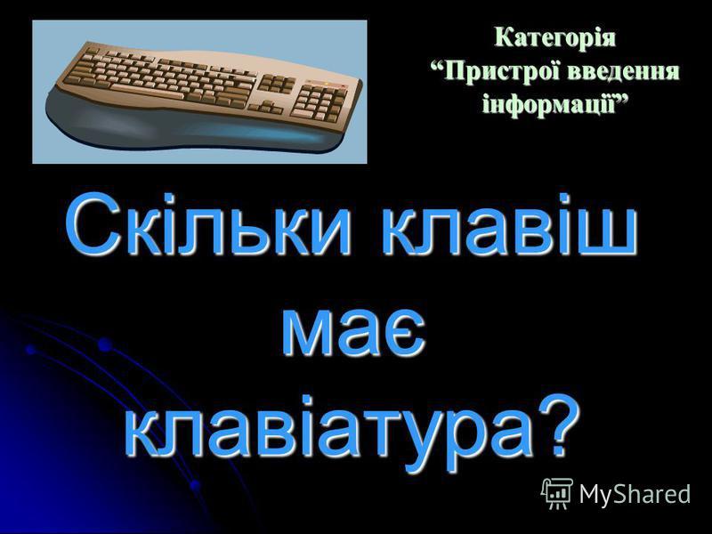 Яка клавіша призначена для копіювання виділеного обєкту? Категорія Пристрої введення інформації Категорія Пристрої введення інформації