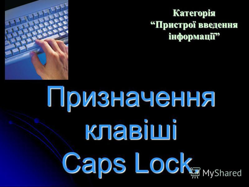 Яка клавіша стирає символ зліва від курсору? Категорія Пристрої введення інформації Категорія Пристрої введення інформації