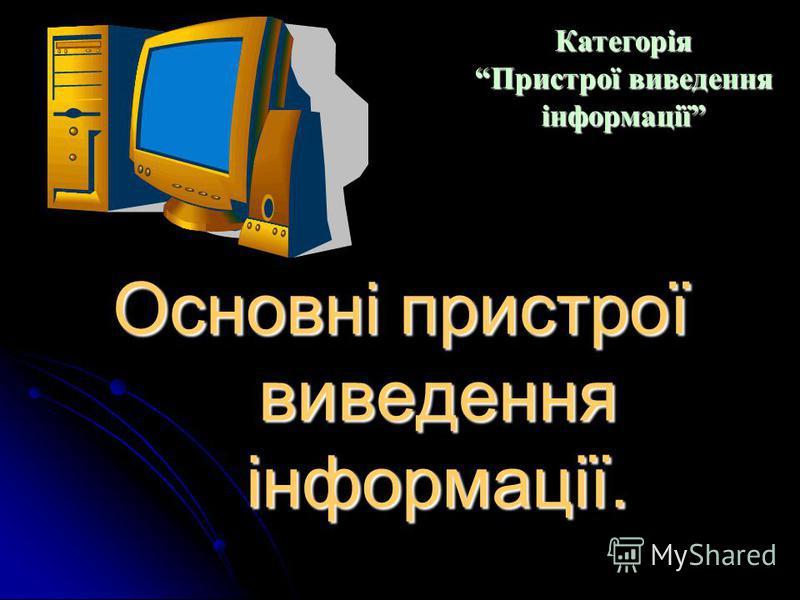 Для чого призначення клавіша Enter? Категорія Пристрої введення інформації Категорія Пристрої введення інформації