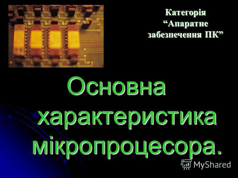 Основний пристрій ПК, що виконує арифметично-логічні дії та керування комп'ютером Категорія Апаратне забезпечення ПК Категорія Апаратне забезпечення ПК