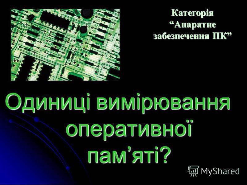Основна характеристика мікропроцесора. Категорія Апаратне забезпечення ПК Категорія Апаратне забезпечення ПК