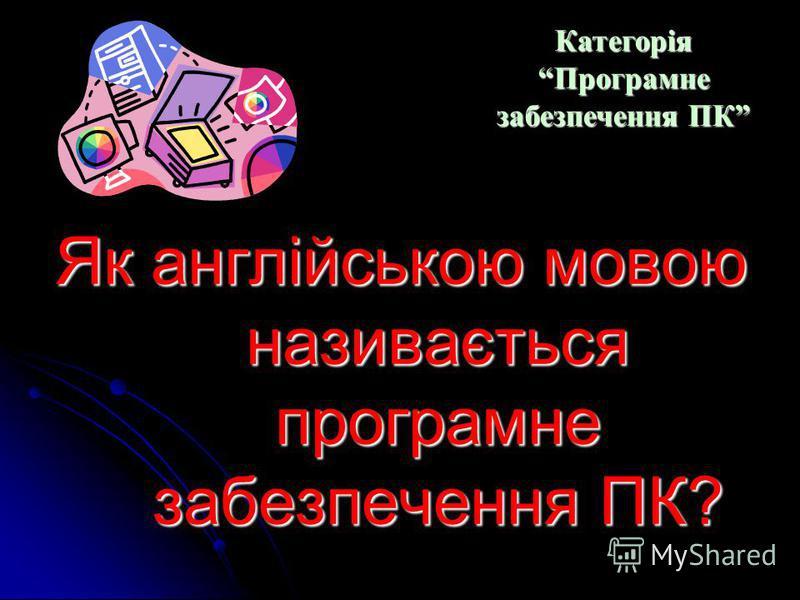 Як на російську мову перекладається Hard Ware? Категорія Апаратне забезпечення ПК Категорія Апаратне забезпечення ПК