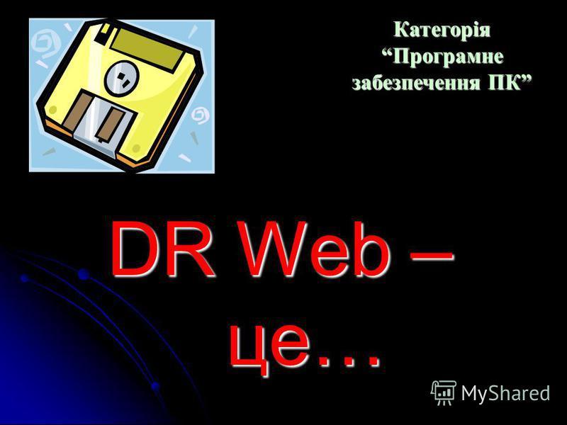 Windows 98 – це… Категорія Програмне забезпечення ПК Категорія Програмне забезпечення ПК