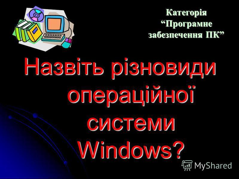 Win Rar, Win Zip - це… Категорія Програмне забезпечення ПК Категорія Програмне забезпечення ПК