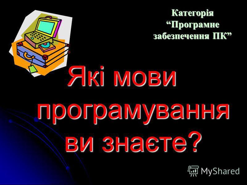 Назвіть різновиди операційної системи Windows? Категорія Програмне забезпечення ПК Категорія Програмне забезпечення ПК