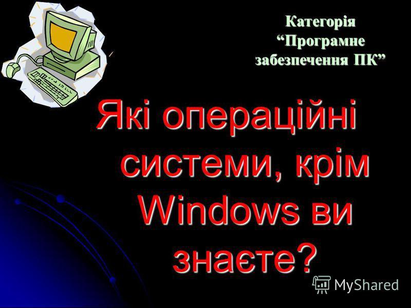 Counter-strike, Unreal, Net For Spite – це… Категорія Програмне забезпечення ПК Категорія Програмне забезпечення ПК
