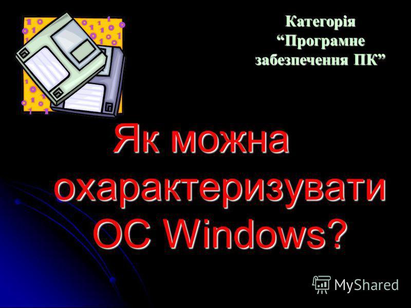 Які операційні системи, крім Windows ви знаєте? Категорія Програмне забезпечення ПК Категорія Програмне забезпечення ПК