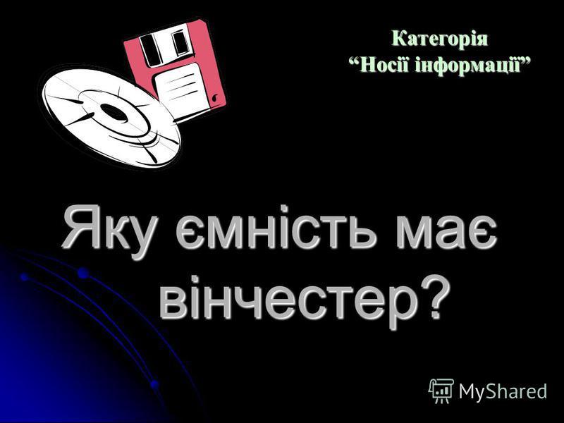 Яку ємність має диск DVD? Категорія Носії інформації Категорія Носії інформації