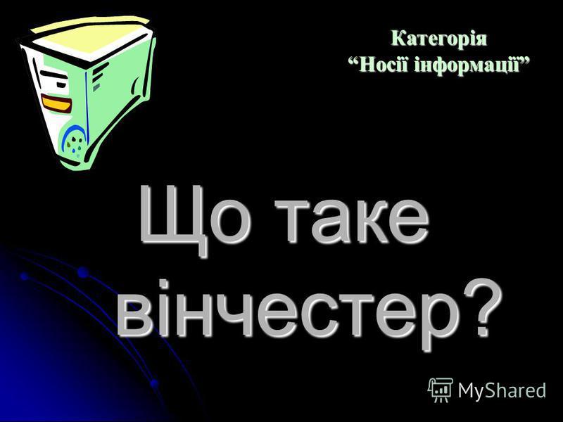 Що таке форматування? Категорія Носії інформації Категорія Носії інформації