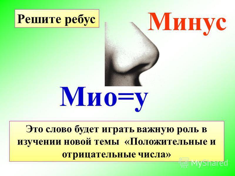 Минус Решите ребус Мио=у Это слово будет играть важную роль в изучении новой темы «Положительные и отрицательные числа»