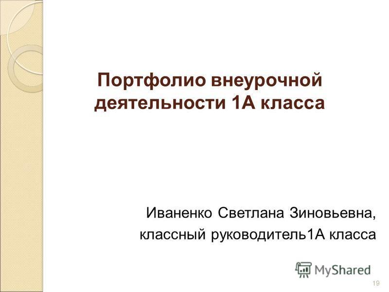 19 Портфолио внеурочной деятельности 1А класса Иваненко Светлана Зиновьевна, классный руководитель 1А класса